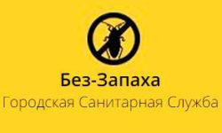 «Без-Запаха» (Городская Санитарная Служба г. Владивосток)