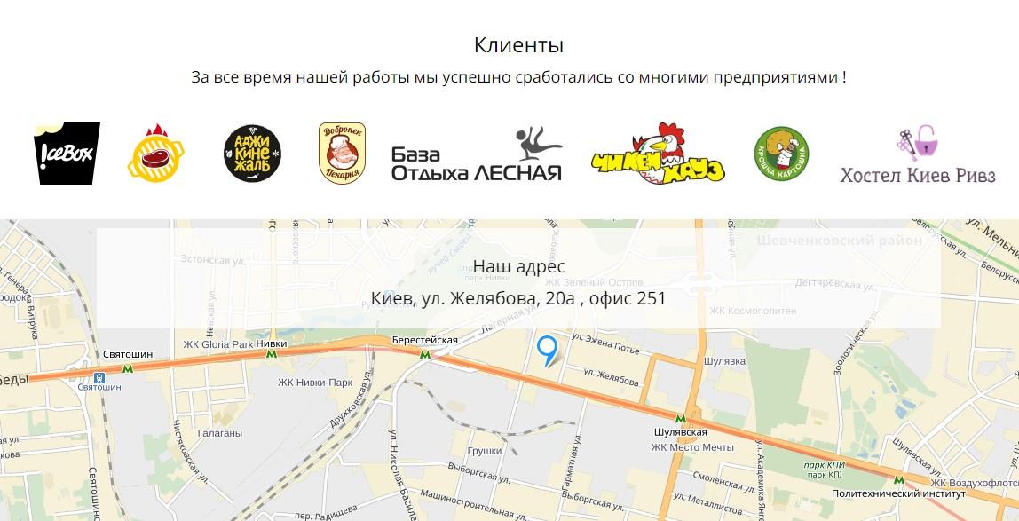 Клиенты компании Инсект (Киев)