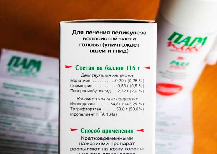 Упаковка средства Пара Плюс