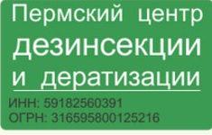Пермский центр дезинсекции и дератизации