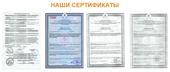 Сертификаты Урал Дезцентр