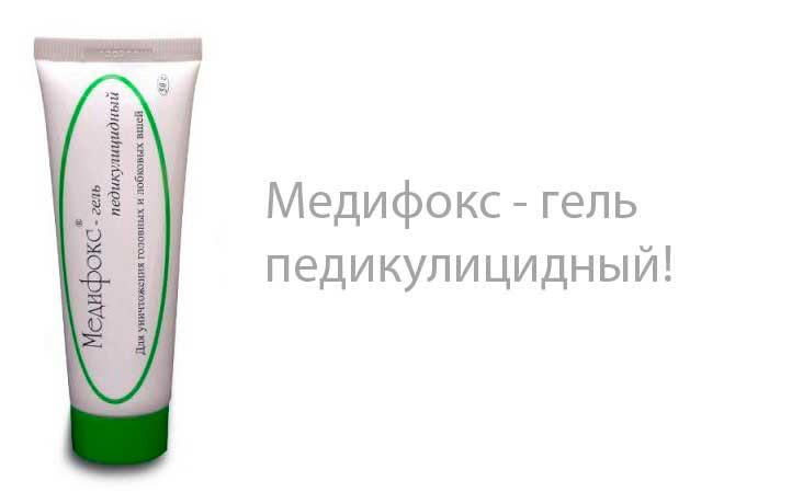 Медифокс - гель  педикулицидный!