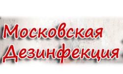 Московская дезинфекция