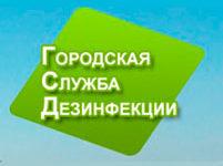 Городская служба дезинфекции в Москве