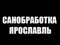 Санобработка Ярославль
