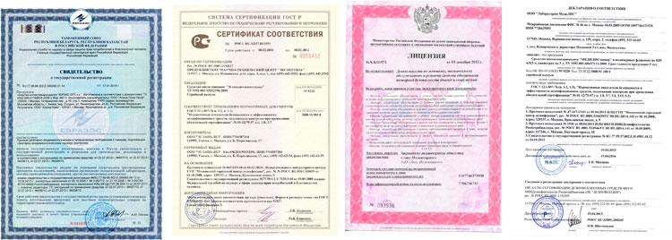 Деятельность сертифицирована