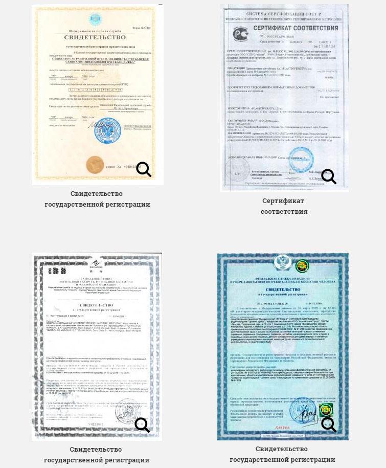 Сертификаты и благодарности КубСэс