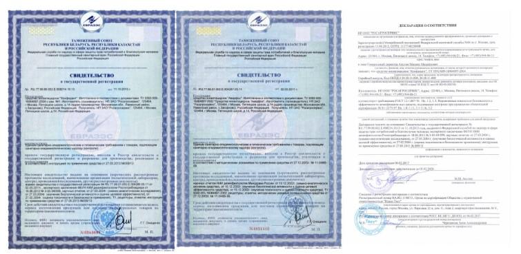 Сертификаты Тотальная Дезинфикация
