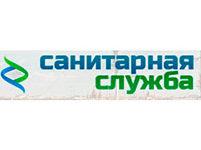 Санитарная служба в Санкт-Петербурге