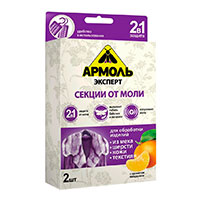 Секции от моли «Армоль Эксперт» с ароматом лаванды