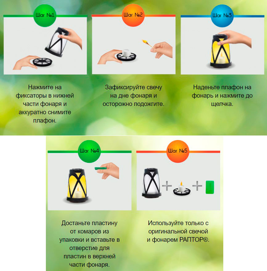Инструкция фонаря от комаров Раптор