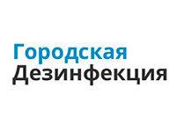 Городской центр санитарной обработки - уничтожение вредителей в Санкт-Петербурге