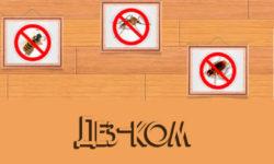 """Центр Профессиональной Дезинсекции """"Дез-ком"""" в Перми"""