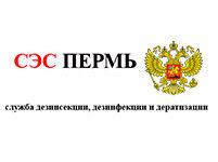 «СЭС Пермь» - служба дезинсекции, дезинфекции и дератизации
