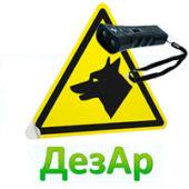 Как выбрать ультразвуковой отпугиватель для собак – рекомендации от интернет магазина «Дезар»