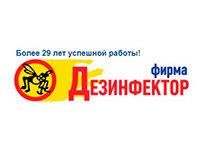Фирма «Дезинфектор» уничтожение насекомых (Ульяновск)