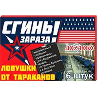 Ловушки для тараканов Дохлокс Сгинь зараза (6 шт): инструкция по применению и отзывы