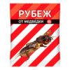 Препарат от медведки Рубеж (50 гр): инструкция по применению и отзывы дачников