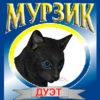 Мурзик Дуэт ультразвуковой отпугиватель грызунов: инструкция по применению и отзывы покупателей